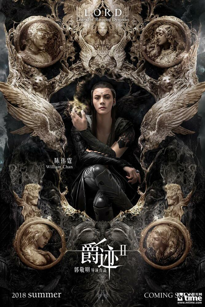 L.O.R.D: Legend of Ravaging Dynasties 2  poszter